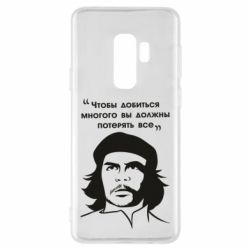 Чохол для Samsung S9+ Che Guevara