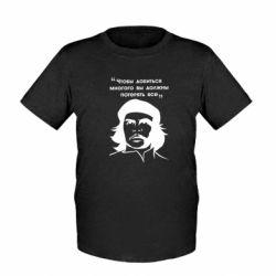 Дитяча футболка Che Guevara
