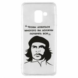 Чохол для Samsung A8 2018 Che Guevara