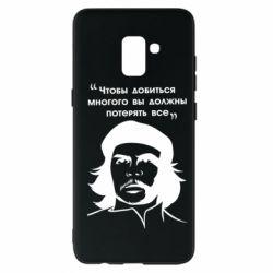 Чохол для Samsung A8+ 2018 Che Guevara