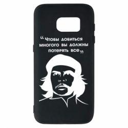 Чохол для Samsung S7 Che Guevara