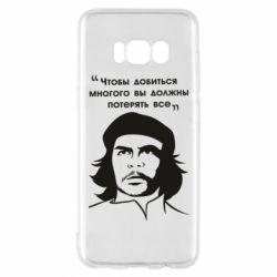 Чохол для Samsung S8 Che Guevara