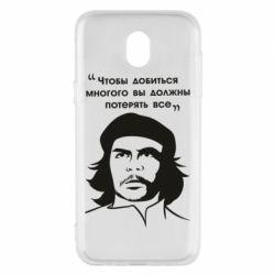 Чохол для Samsung J5 2017 Che Guevara