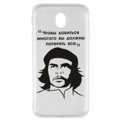 Чохол для Samsung J7 2017 Che Guevara