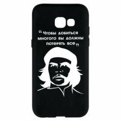 Чохол для Samsung A5 2017 Che Guevara