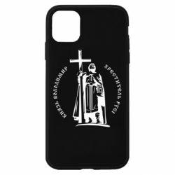 Чохол для iPhone 11 Київський князь Володимир