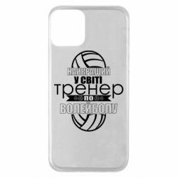 Чохол для iPhone 11 Найкращий Тренер По Волейболу