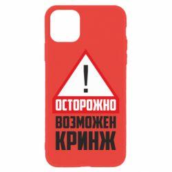 Чехол для iPhone 11 Осторожно возможен кринж
