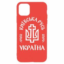 Чохол для iPhone 11 Pro Київська Русь Україна