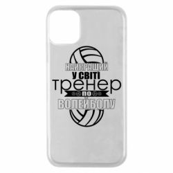 Чохол для iPhone 11 Pro Найкращий Тренер По Волейболу