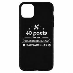 Чохол для iPhone 11 Pro Max 40 років на оригінальних запчастинах