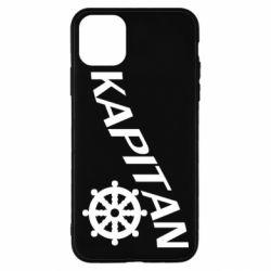 Чохол для iPhone 11 Pro Max KAPITAN