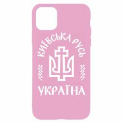 Чохол для iPhone 11 Pro Max Київська Русь Україна