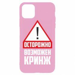 Чехол для iPhone 11 Pro Max Осторожно возможен кринж