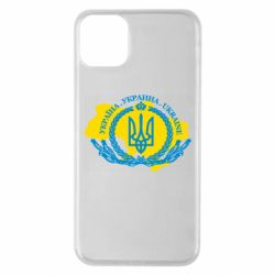 Чохол для iPhone 11 Pro Max Україна Мапа