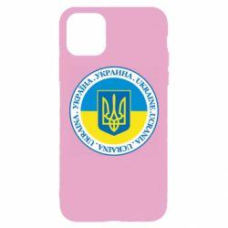 Чохол для iPhone 11 Pro Max Україна. Украина. Ukraine.