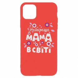 Чохол для iPhone 11 Pro Найкраща мама в світі