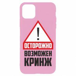 Чехол для iPhone 11 Pro Осторожно возможен кринж