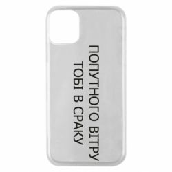 Чохол для iPhone 11 Pro Попутного Вітру Тобі В Сраку