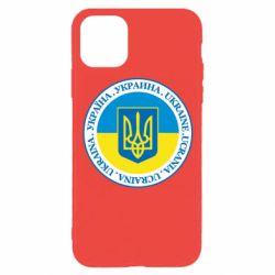 Чохол для iPhone 11 Pro Україна. Украина. Ukraine.