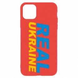 Чехол для iPhone 11 Real Ukraine