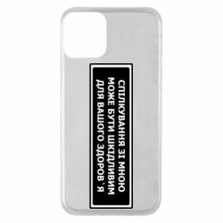 Чехол для iPhone 11 Спілкування Зі Мною Може Бути Шкідливим