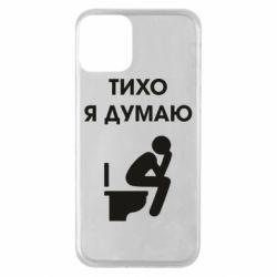 Чохол для iPhone 11 Тихо, я думаю