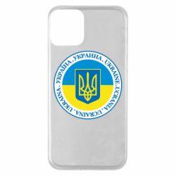 Чохол для iPhone 11 Україна. Украина. Ukraine.