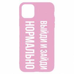 Чехол для iPhone 11 Vyidi