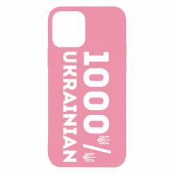Чохол для iPhone 12/12 Pro 1000% Українець
