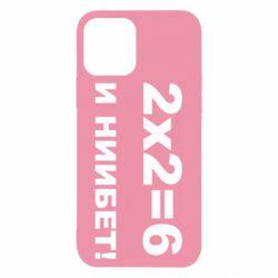 Чехол для iPhone 12/12 Pro 2х2=6