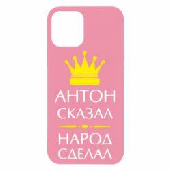 Чохол для iPhone 12/12 Pro Антон сказав - народ зробив