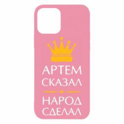 Чохол для iPhone 12/12 Pro Артем сказав - народ зробив