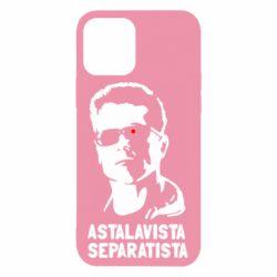 Чехол для iPhone 12/12 Pro Astalavista Separatista