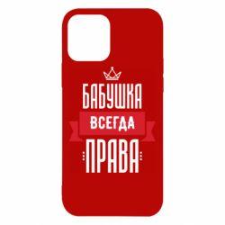 Чехол для iPhone 12/12 Pro Бабушка всегда права