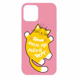 Чехол для iPhone 12/12 Pro Cat with a quote on the stomach
