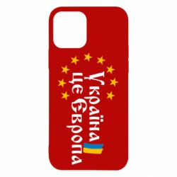 Чохол для iPhone 12/12 Pro Це Європа