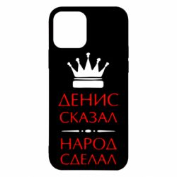 Чохол для iPhone 12/12 Pro Денис сказав - народ зробив