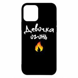 Чехол для iPhone 12/12 Pro Девочка огонь