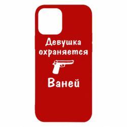 Чехол для iPhone 12/12 Pro Девушка охраняется Ваней