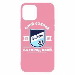 Чохол для iPhone 12/12 Pro Дніпро