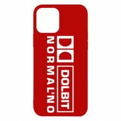 Чехол для iPhone 12/12 Pro Dolbit Normal'no