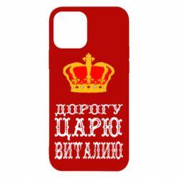 Чохол для iPhone 12/12 Pro Дорогу цареві Віталію
