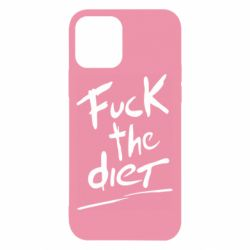 Чехол для iPhone 12/12 Pro Fuck the diet