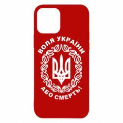 Чохол для iPhone 12/12 Pro Герб України з візерунком