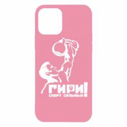 Чохол для iPhone 12/12 Pro Гирі спорт сильних