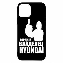 Чохол для iPhone 12/12 Pro Гордий власник HYUNDAI