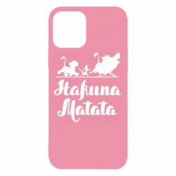 Чохол для iPhone 12/12 Pro Hakuna Matata