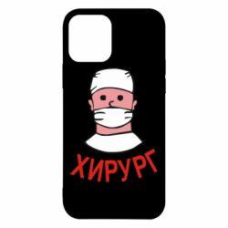 Чехол для iPhone 12/12 Pro Хирург