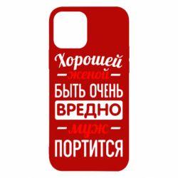 Чохол для iPhone 12/12 Pro Хорошейе дружиною бути шкідливо